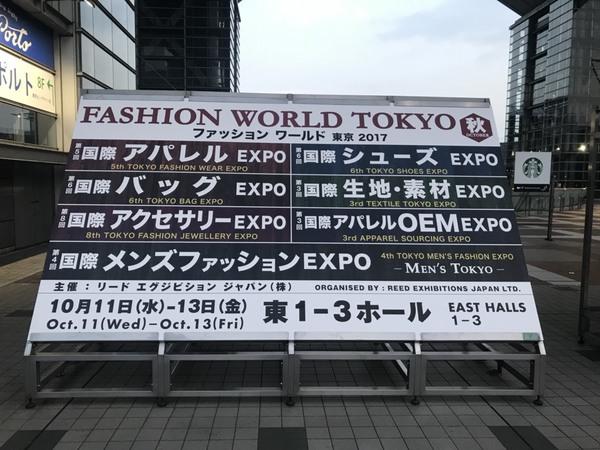 東京ビッグサイト【ファッションワールド東京2017】を見て⑵