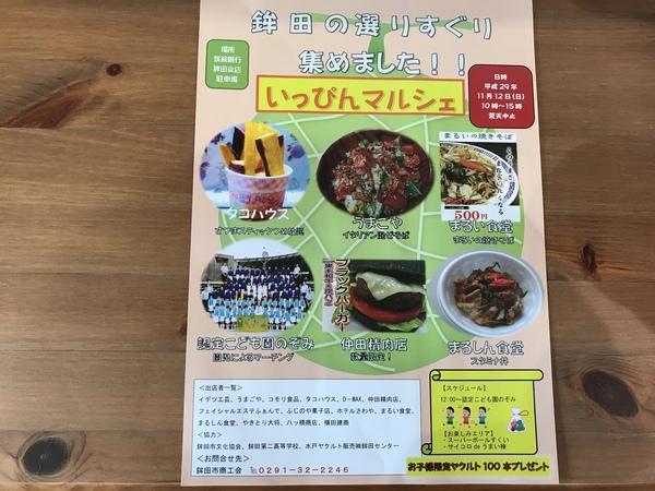 鉾田市商工会主催のいっぴんマルシェにて、牛革バッグを出張販売