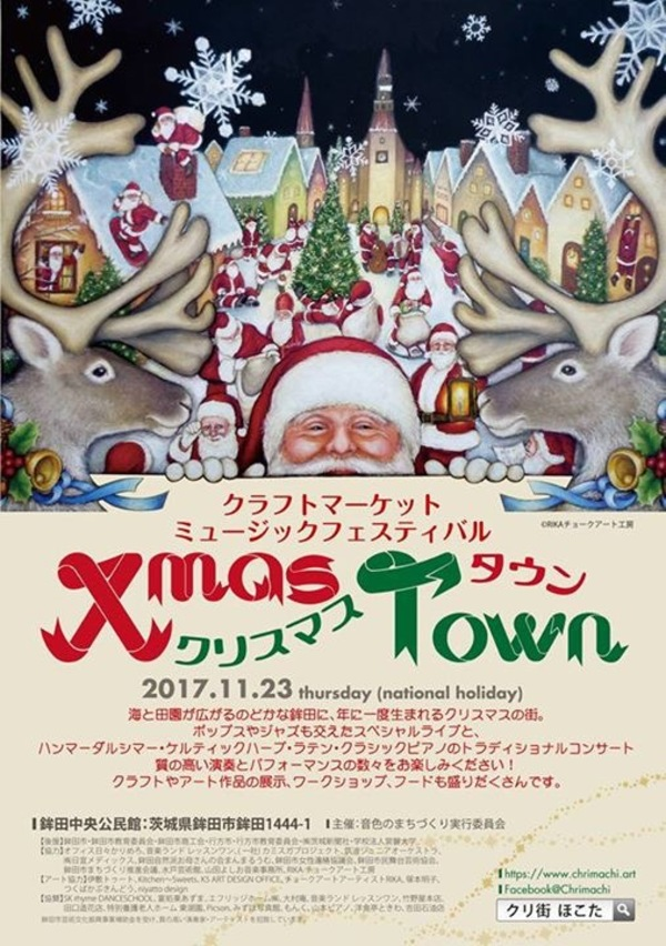 鉾田【クリスマスタウン】にて、手作り牛革バッグを出店します