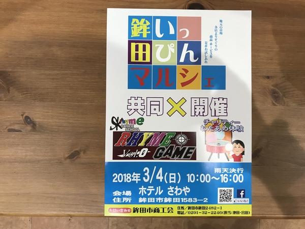 3月4日【日】開催「いっぴんマルシェ」にて、手作り牛革バッグ👜を販売❣️