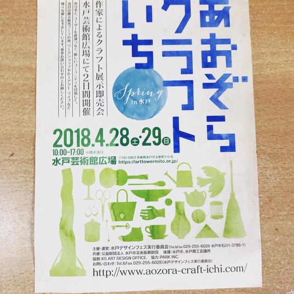 4月29日【日】に水戸芸術館あおぞらクラフト市にて、牛革バッグを出張販売👜