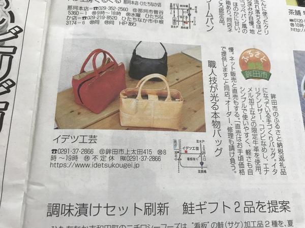 【読売タウンニュース】に、牛革バッグの広告を出しました。