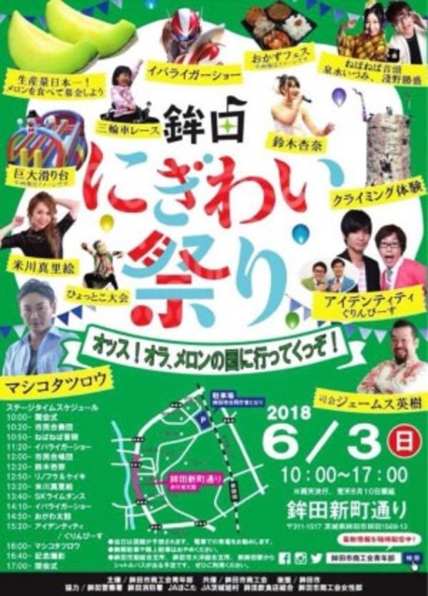 6月3日(日)鉾田にぎわい祭りにて、手作り牛革バッグを出張販売👜
