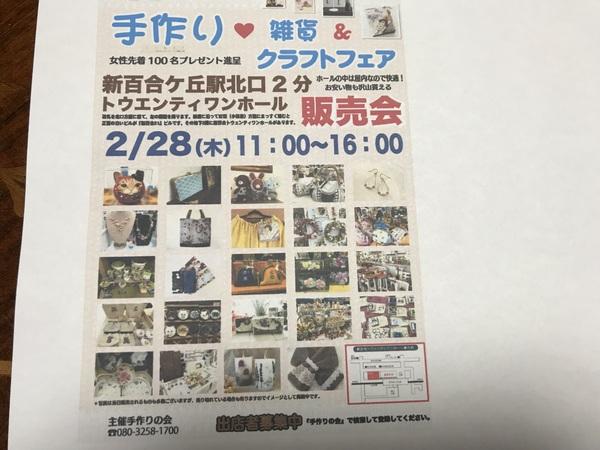 川崎市の新百合トウェンティワンホールにて「手作りの会」主催の♡手作り・雑貨・クラフトフェア♡に、牛革バッグ達👜が参加😃
