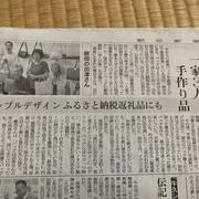 7月3日の本日、朝日新聞の茨城版に【イデツ工芸】が、掲載されました👜
