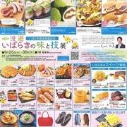 水戸京成百貨店【漫遊  いばらきの味と技展】に出店して