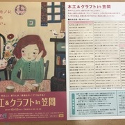 笠間工芸の丘【木工&クラフトin笠間】出店について